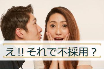 歌舞伎町キャバ面接体入で不採用、特徴